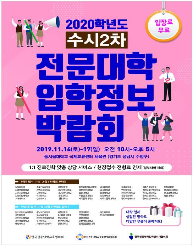 2020 수시2차 입학정보박람회 포스터